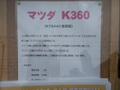 K360_2